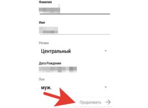 Данные о личности в регистрации карты Верный