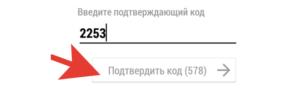 Подтверждение номера телефона для регистрации карты Верный
