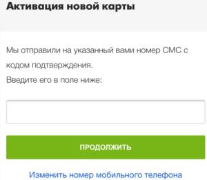 Подтверждение телефона кодом в СМС для регистрации карты Пятерочки