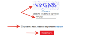 Соглашение на правила использования сервисом и завершение регистрации карты Верный