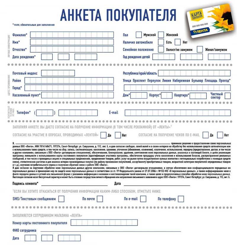 Пример анкеты покупателя для активации карты Лента