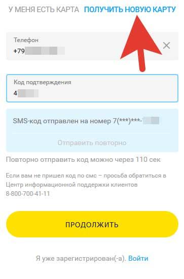 Регистрация и активация виртуальной карты Лента