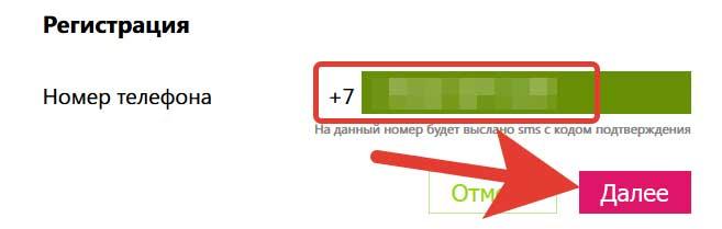 Активировать 💳 карту Малинка и зарегистрировать на https://card.malinka-nn.ru