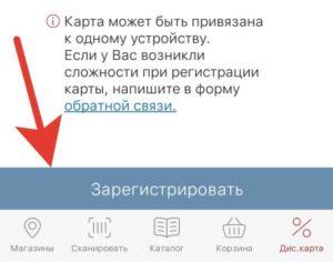 Завершение регистрации карты Красное и Белое в приложении