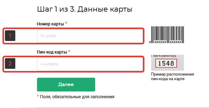 Активировать 💳 карту Столички и зарегистрировать на https://stolichki.ru