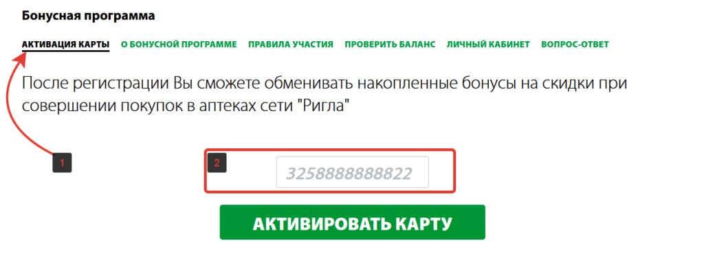 Активировать 💳 карту Ригла и зарегистрировать на https://www.rigla.ru