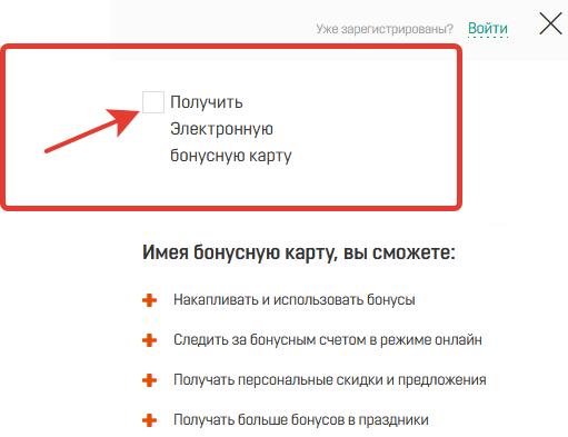 Активировать 💳 карту Горздрав и зарегистрировать на https://gorzdrav.org