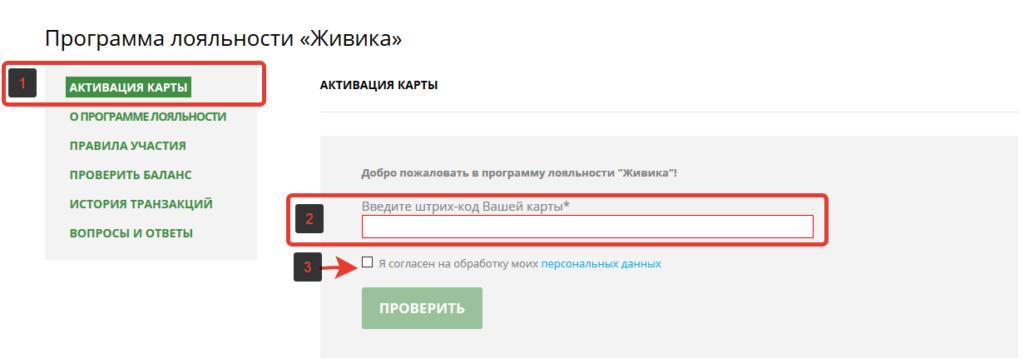 Активировать 💳 карту Живика и зарегистрировать на https://www.aptekazhivika.ru