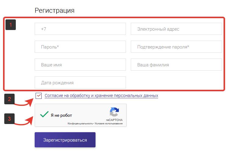 Регистрация на сайте аптеки Апрель