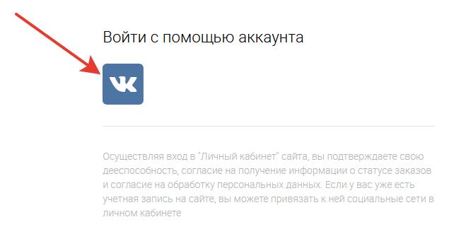 Регистрация на сайте Апрель через аккаунт вконтакте