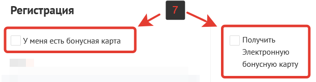 Активировать 💳 карту 36,6 и зарегистрировать на https://apteka366.ru