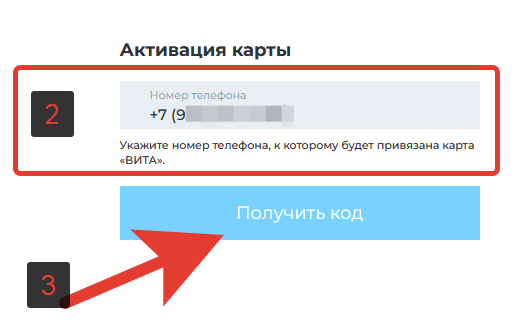 Карта Вита - Вводим свой номер телефона и нажимаем кнопку получить код