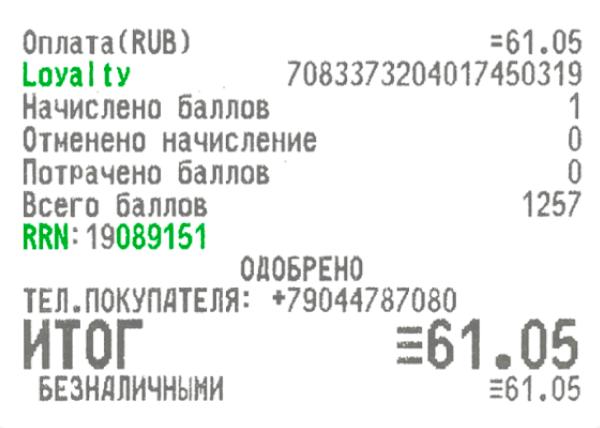 Карта Лукойл - Расположение кода RRN на чеке