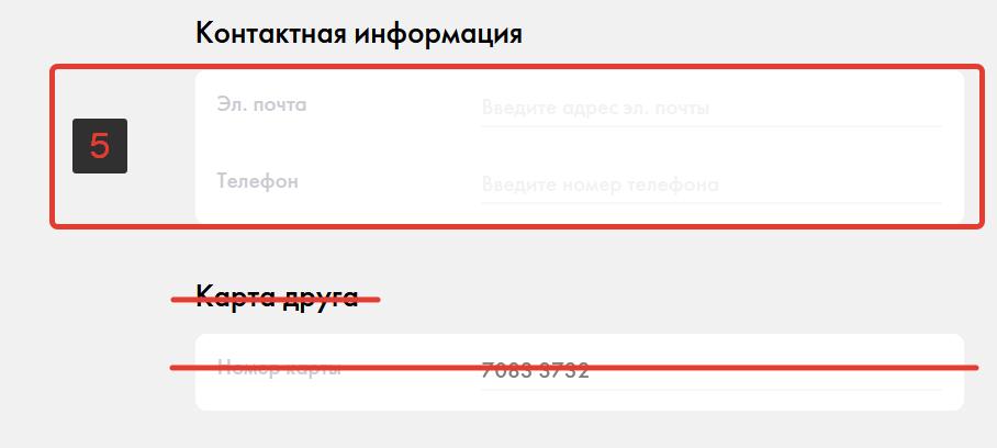 Карта Лукойл - Указываем номер телефона и адрес электронной почты