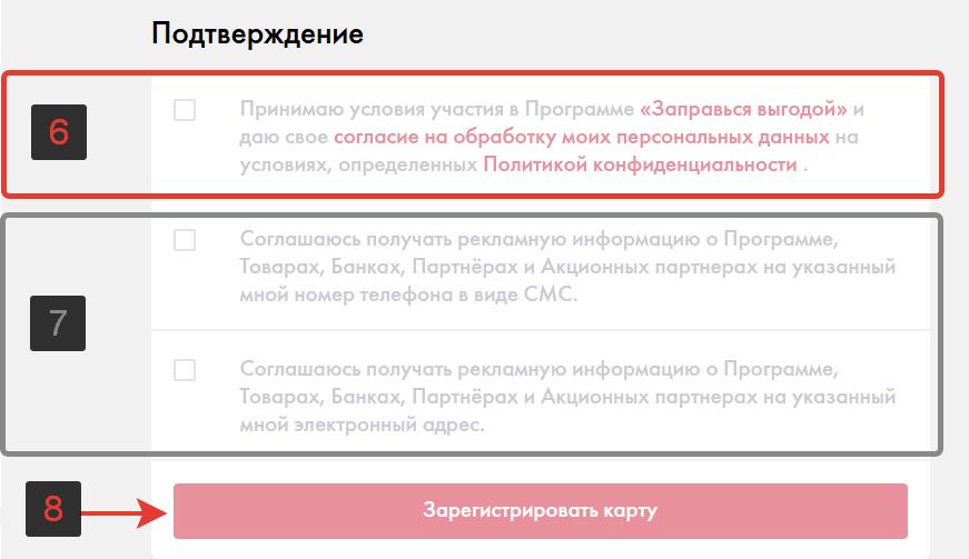 Карта Лукойл - Соглашение с политикой программы и завершение регистрации