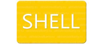 Активировать карту Шелл