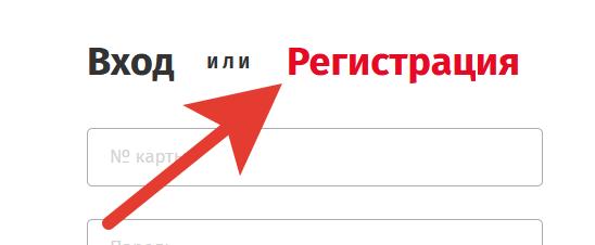 Карта Хороший - Выбор регистрации в личном кабинете