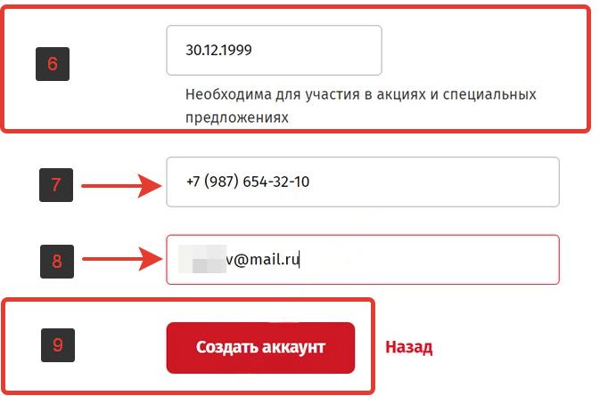 Карта Хороший - указание контактных данных и даты рождениядля окончания регистрации