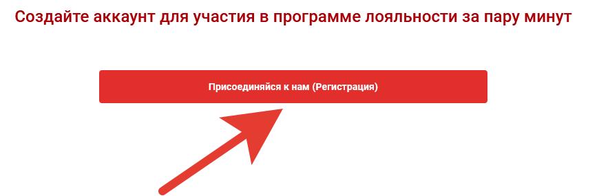 Карта Магнит - Кнопка участия в программе лояльности