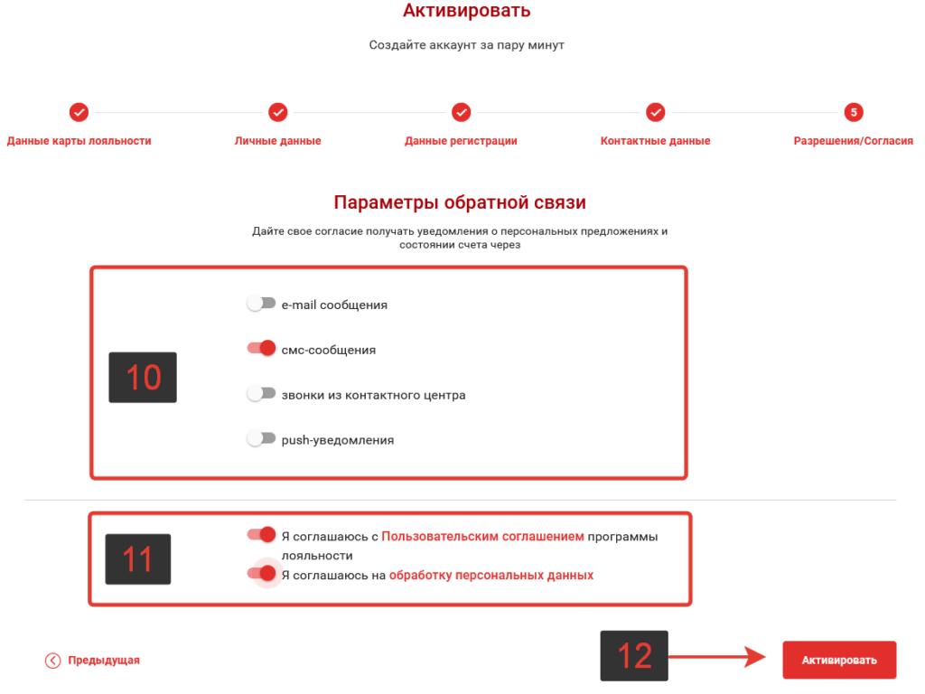 Карта Магнит - Пользовательские соглашения и подписки на уведомления