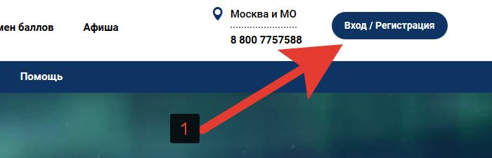 Карта Роснефть - кнопка регистрации в правом верхнем углу экрана