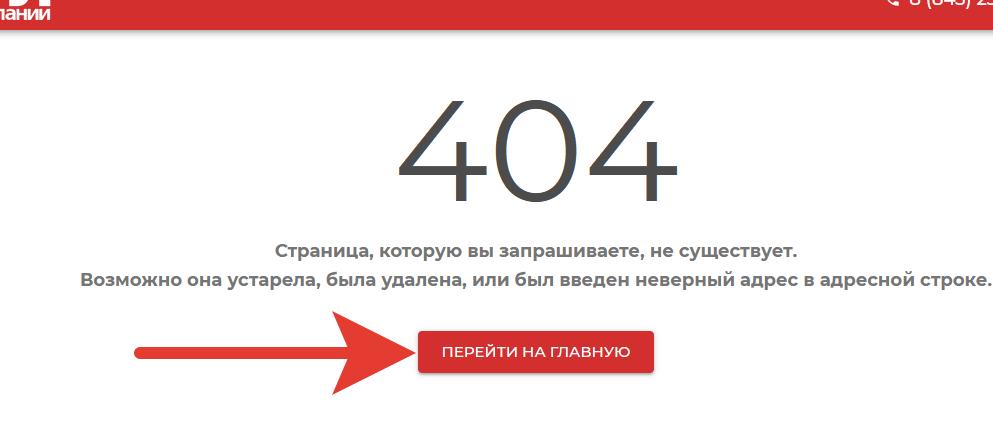 Карта Таиф Альтернатива - 404 ошибка на лк