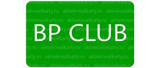 Активировать карту BP КЛУБ