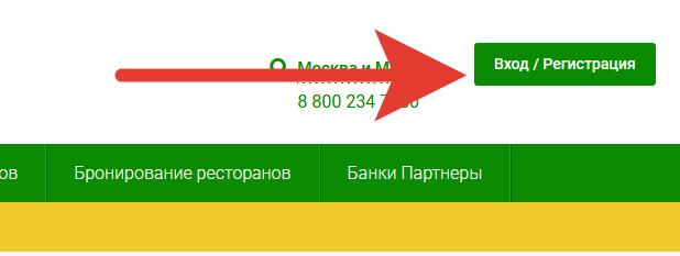 Карта BP CLUB - Вход / Регистрация