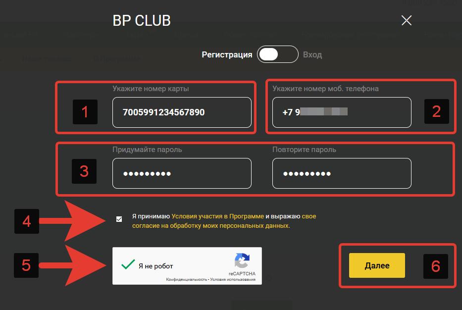 Карта BP CLUB - Заполнение полей для активации карты