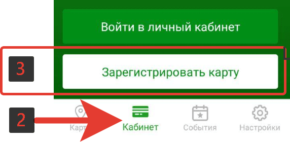 Карта BP CLUB - Выбор кабинета и дальнейшая регистрация