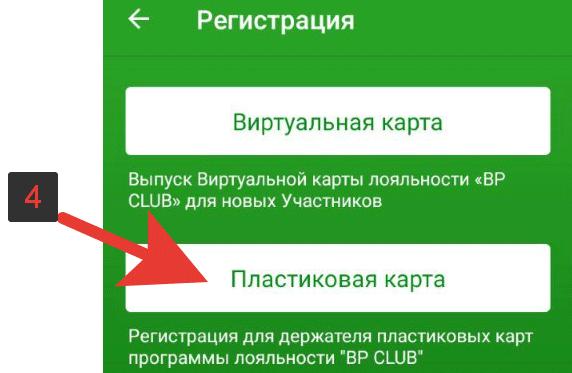 Карта BP CLUB - Выбираем пластиковая карта