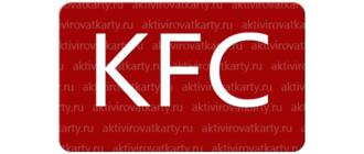 Активировать карту KFC