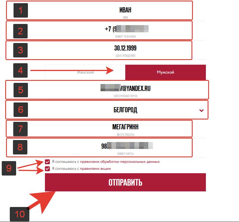 Карта КФС - заполнение анкета для регистрации в программе