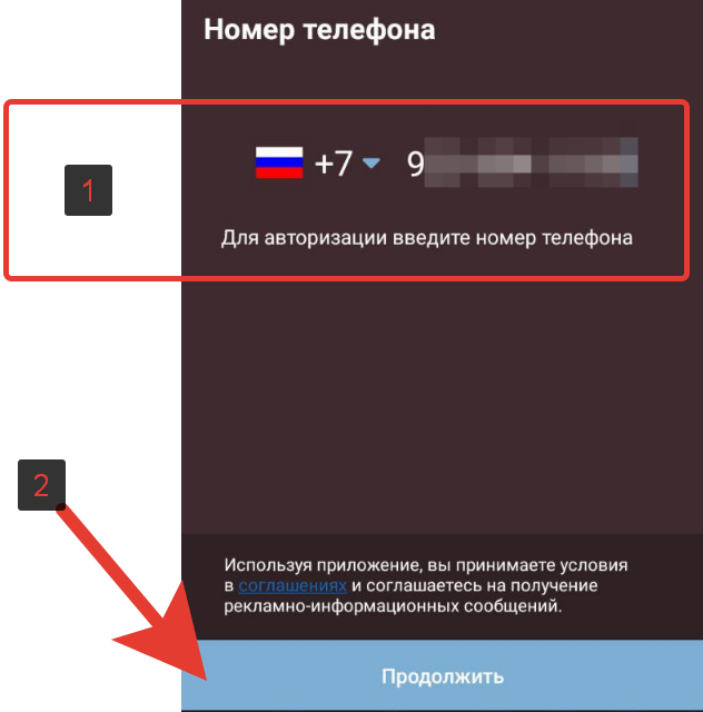 Карта Шоколадница - Заполнение номера телефона