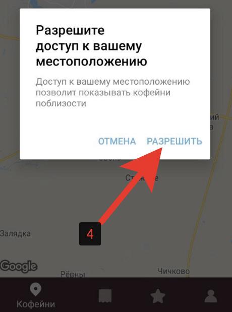 Карта Шоколадница - Запрос на разрешение доступа к вашему местоположению