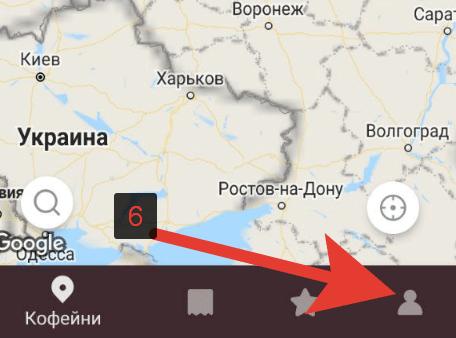 Карта Шоколадница - Выбор раздела профиля