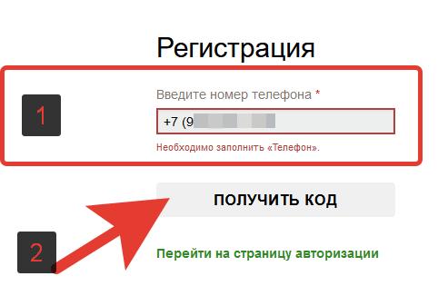 Карта Старбакс - Указание номера телефона на официальном сайте