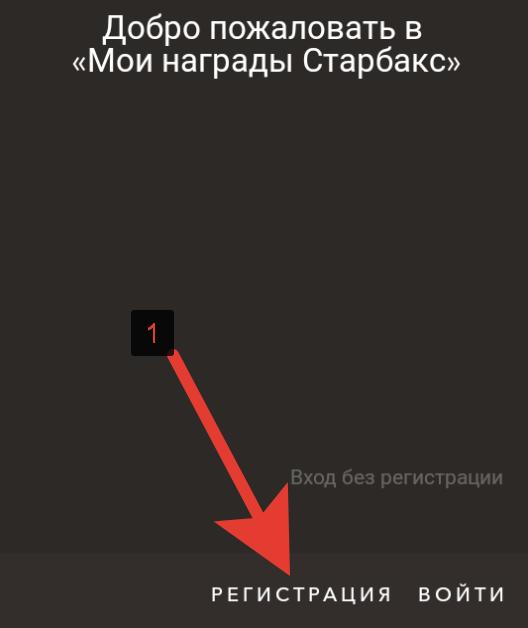 Карта Старбакс - Выбор регистрации в мобильном приложении