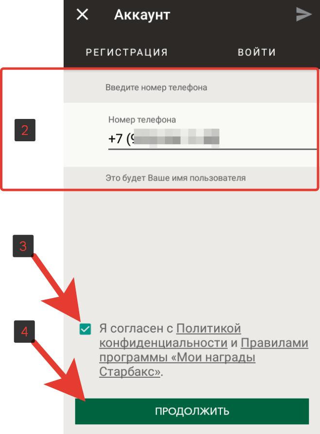 Карта Старбакс - Указание номера телефона в мобильном приложении
