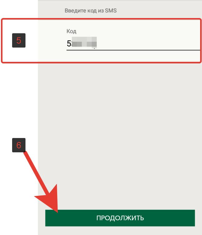 Карта Старбакс - Привязка номера телефона через СМС в мобильном приложении