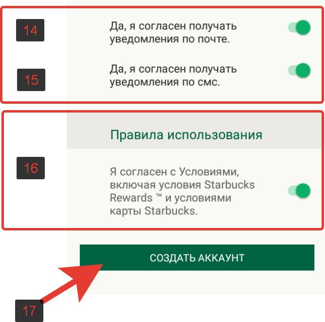 Активировать 💳 карту Старбакс и зарегистрировать на https://starbuckscard.ru