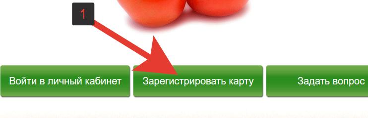 Карта Томато - Выбор кнопки для регистрации