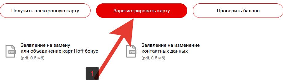 Карта Hoff - Выбор кнопки для регистрации