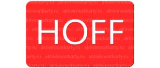 Активировать карту Хофф