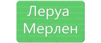 Активировать карту Леруа Мерлен
