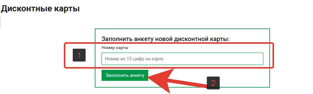 Карта ХозСити - Указываем номер карты и продолжаем регистрацию