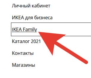 Активировать карту Икеа - Выбираем IKEA Family