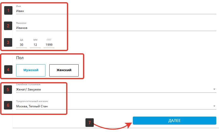 Активировать карту Икеа - Заполняем анкету участника и переходим в следующий раздел