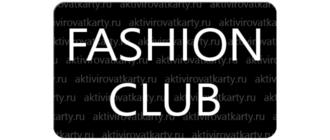 Активировать карту Fashion Club