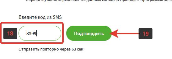 Карта Zenden - СМС код для подтверждения изменений в личном кабинете